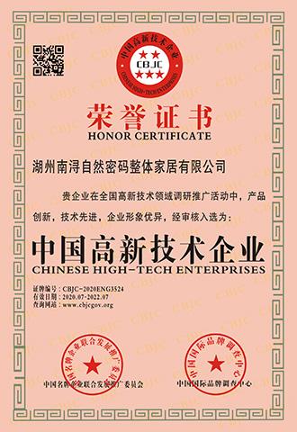 中国高新技术企业